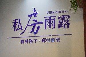 Villa Kurasu