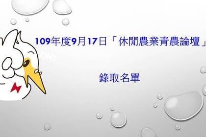 109年度9月17日「休閒農業青農論壇」錄取名單