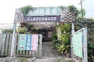 Nong Yi Jhan Farm