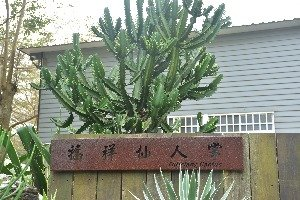 Fuhsiang Succulent Botanical Park